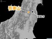 福島 吾妻山に噴火警報発表 警戒レベル2へ引き上げ