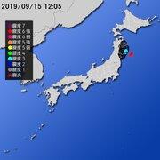 【地震情報(震源・震度に関する情報)】令和元年9月15日12時05分 気象庁発表