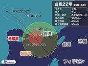 大型で強い台風22号 香港・マカオが暴風域に
