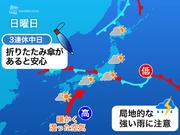 連休2日目もにわか雨あり 西日本は残暑厳しく