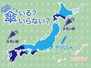 ひと目でわかる傘マップ 9月16日(水)