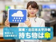 9月16日(月)朝のウェザーニュース・お天気キャスター解説