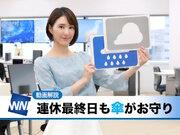 あす9月17日(月)のウェザーニュース・お天気キャスター解説