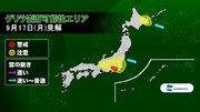 関東でゲリラ豪雨・雷雨の恐れ