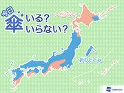 ひと目でわかる傘マップ  9月17日(月)