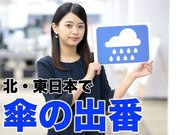9月18日(水)朝のウェザーニュース・お天気キャスター解説
