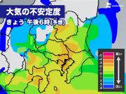 東京で今夜も雷雨のおそれ 関東は連日の天気急変に注意