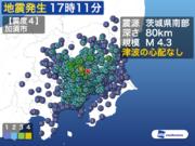 埼玉県で震度4など、関東の広範囲で強い揺れ