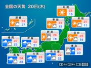 20日(木) 西から雨のエリア拡大、関東も帰り道は傘必須