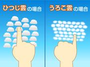 知ってる?うろこ雲とひつじ雲を一発で見分ける方法