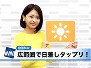 9月19日(水)朝のウェザーニュース・お天気キャスター解説