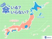 ひと目でわかる傘マップ  9月19日(水)