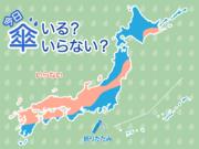 ひと目でわかる傘マップ 9月19日(土)