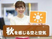 9月19日(木)朝のウェザーニュース・お天気キャスター解説