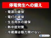 台風17号が日本列島へ 停電によるダメージを最小限にするには