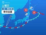 三連休初日 22日(土)は東日本・北日本で雨