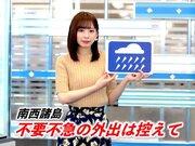 9月21日(土)朝のウェザーニュース・お天気キャスター解説