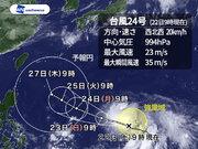 台風24号 このあと猛発達する予想 沖縄の南で停滞する可能性も