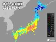今日22日(土)は昨日から気温激変 関東甲信や東海は暑く、北海道は寒い