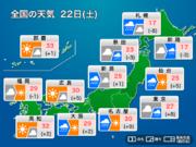 22日(土) 三連休初日は西から天気回復