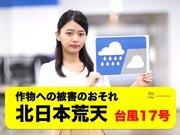 9月23日(月)朝のウェザーニュース・お天気キャスター解説