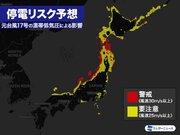 元台風17号の温帯低気圧は北日本へ 停電リスクも北ほど高まる
