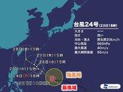 強い台風24号さらに発達中 今後の進路、依然定まらず