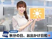 9月23日(日)朝のウェザーニュース・お天気キャスター解説