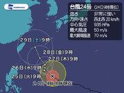 台風24号は今後、猛烈な勢力に発達する予想