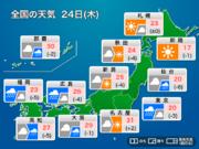 今日24日(木)の天気 台風12号接近の関東沿岸は横殴りの雨 九州は強雨注意