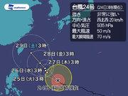 非常に強い台風24号、さらに発達へ