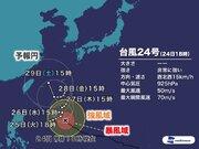 台風24号 週末以降に本州方面へ接近か