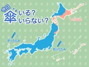 ひと目でわかる傘マップ  9月24日(火)