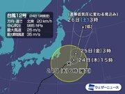 台風12号(ドルフィン)、強風や低温に注意 西日本は次の低気圧で雨強まる