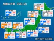 25日(火) 連休明けは広い範囲で雨に
