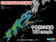 鹿児島県の十島村小宝島で1時間に120mm以上の雨 記録的短時間大雨情報