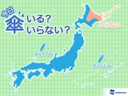 ひと目でわかる傘マップ  9月24日(月)