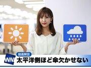 あす9月26日(水)のウェザーニュース・お天気キャスター解説