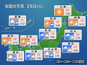25日(火) 広い範囲で雨に 雨のエリアは昨日との体感差に注意