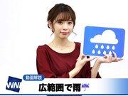 9月25日(火)朝のウェザーニュース・お天気キャスター解説
