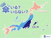 ひと目でわかる傘マップ  9月25日(火)