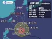 台風24号 猛烈な勢力に 週末は沖縄、来週には本州方面へ接近か