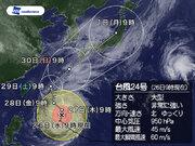 台風24号 土曜日に先島、日~月曜日は接近、上陸も