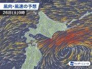 元台風12号の低気圧が発達 えりも岬では38.2m/sの暴風観測