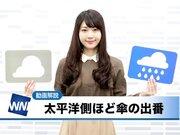 9月26日(水)朝のウェザーニュース・お天気キャスター解説