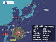 台風24号 非常に強い勢力で沖縄へ 日曜以降に日本列島縦断も