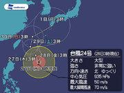 台風24号 週末は沖縄、週明けは九州・本州へ。上陸の恐れも