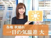 9月26日(木)朝のウェザーニュース・お天気キャスター解説