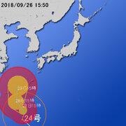 【台風第24号に関する情報】平成30年9月26日17時05分 気象庁予報部発表