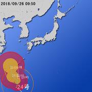 【台風第24号に関する情報】平成30年9月26日11時20分 気象庁予報部発表